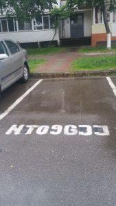 Parcare care nu există oficial