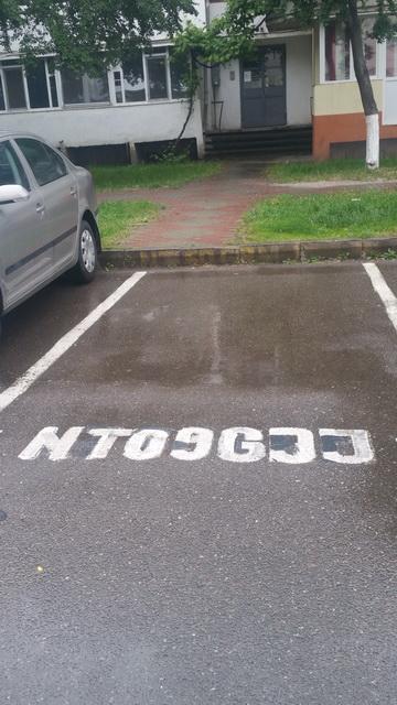 parcare-care-nu-exista-oficial.jpg